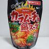 『カラムーチョ鍋スープ』で作る!激辛ヘルシー手抜き鍋