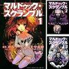 漫画『マルドゥック・スクランブル』全7巻を一気読みした感想