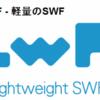LWF(lightweight swf)を使ってみた(利用編)