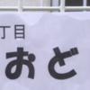 令和元年 富士見3丁目自治会 盆踊り大会  7月14日 開催!