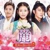 高麗時代のラブロマンス!!ドラマ「麗〜花萌ゆる8人の皇子たち〜」