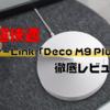 【超快適】TP-Link Deco M9 Plus徹底レビュー メッシュWi-Fiシステムでネット環境が格段に向上