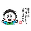 【4コマ漫画】赤ちゃんは、どうして「バブバブ」が一般化されているのか(2012年)