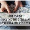 【価格交渉術】中古マンションの値引き理由とタイミングを元不動産営業目線でアドバイス!