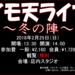 イモ天ライブ~冬の陣~開催!参加者募集中!