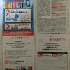 【3/14】イオン東北×サントリー 居酒屋気分キャンペーン【レシ/はがき】