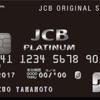 申込み可!JCBプラチナカード入会キャンペーン2018(個人用)!最大14,000円分プレゼント