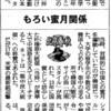 空虚な日本国憲法前文を信じてきた結果…