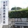 第43回茨城県消費者大会に参加しました。(平成29年7月21日)