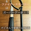 オピネルでバトニングはNG【結論】薪割りはフルタングナイフで!