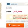 長野県小谷村の2019年ふるさと納税!100万円で「感謝状」がもらえる