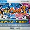 ニンテンドーeショップ更新!WiiUにマリオ64風アクションの「Freeze ME」配信!VCで海のぬし釣り5!3DSで基本無料の遊戯王!
