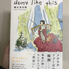 鶴谷香央理さんの『don't like this』に協力しました