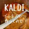 【カルディ】インド式カレー作ってみた!
