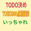 【TODO決め】TOEIC900点勉強法【いっちゃれ】