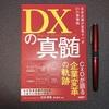 【1枚でわかる】『DXの真髄』安部 慶喜、柳 剛洋