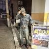 オキラク流酒場巡りファッション!⑮