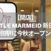 【開店】「リトルマーメイド」の焼きたてパンが食べられる!新田駅に今秋オープン!