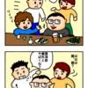 【第1話】発端