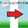 【SVG】SVGでアニメーションを指定してみる