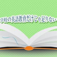 日本に居ながら英語力を身につけるには?学校の教育だけじゃ足りない?
