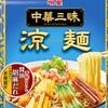 【冷やし中華】中華三昧の涼麺は美味しすぎて家で手作りしても100点!【箱買いしたい絶品麺】