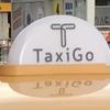 台北で簡単タクシー配車。 新サービス TaxiGo を試してきました。