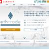 ethtrade(イーサトレード)日本語に対応!