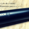 コンパクトで高性能なスティック型モバイルバッテリー『Anker PowerCore 5000』をレビュー!