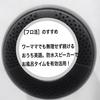 [知育]防水スピーカーでお風呂タイムを有効活用!ワーママでも無理せずおうち英語を続ける方法
