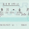 北越10号 指定券(グリーン)