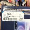 スーツ代に1万円足りず。。。でも、たった1時間で1万円ゲット!!