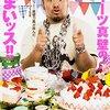4月11日 NHK「ケータイ大喜利」に真壁刀義出演!今田耕司、千原ジュニア、板尾創路と初絡みでいいひとっぷりを発揮!