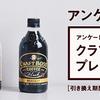 コーヒーのクラフトボス ブラックが15万名に当たる!セブンイレブン