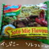 インドミーのソト味を食べてみた【インドネシアの人気インスタント麺】