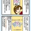 NovelJam参戦記2コマ(2)動機編