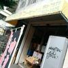 【沖縄】那覇・辻にある老舗の隠れ家的な「琉球ベストコーヒー」