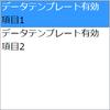 WPFではコンテンツに対してもデータテンプレートを利用できる