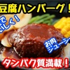 【レシピ】ヘルシー豆腐料理!豆腐ハンバーグ!