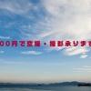 【京都府】ワンコイン(500円)で空撮・撮影承ります!【空撮】