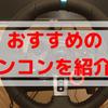 【最新】おすすめハンコン7選!ハンドルコントローラーで楽しさアップさせよう!(PS4・PC対応)