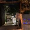 【台湾の夜景の綺麗なレストラン】the topに行ってきた。
