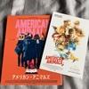 映画ブルーレイ購入記:「アメリカン・アニマルズ」