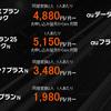au、新料金プラン「新auピタットプランN」などを2019年10月1日より提供開始~月々1,980円からご利用可能~