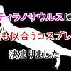 【誰得】ティラノサウルスに最も似合うコスプレ選手権、結果発表