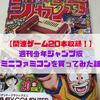 【レビュー】週刊少年ジャンプ版ファミコンミニ購入開封レビュー【関連ゲーム20本収録!】