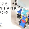 【1st】RX-75 GUNTANK ガンタンクをLaQ(ラキュー)で作ってみました。