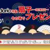 D'Addario 扇子プレゼントキャンペーンやってます!