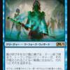 基本セット2019 注目カード(青緑マーフォーク目線)