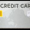 あれ? クレジットカード生きてる?